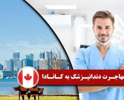 مهاجرت دندانپزشک به کانادا 2 495x400 مقالات