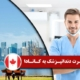 مهاجرت دندانپزشک به کانادا