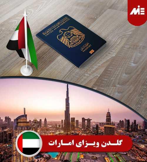 ویزای طلایی امارات تابعیت امارات متحده عربی