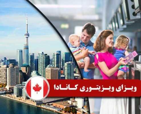 ویزای ویزیتوری کانادا 2 495x400 مقالات