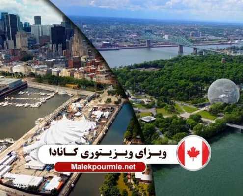 ویزای ویزیتوری کانادا Index3 495x400 مقالات