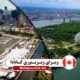 ویزای ویزیتوری کانادا