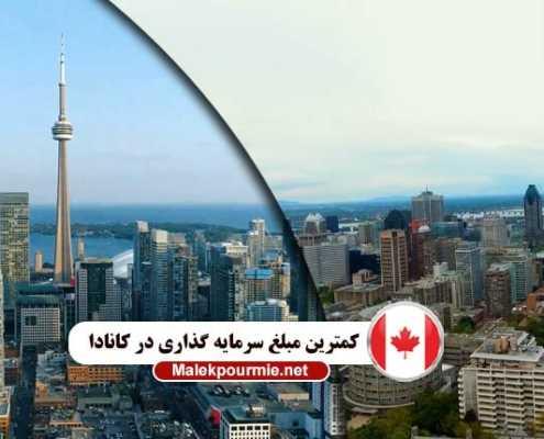 کمترین مبلغ سرمایه گذاری در کانادا