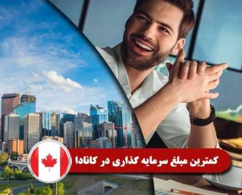 کمترین مبلغ سرمایه گذاری در کانادا Index3 495x400 مقالات