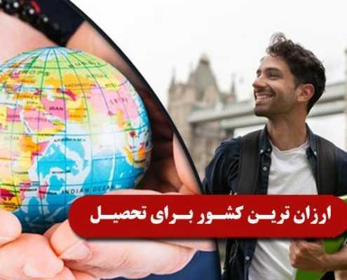 ارزان ترین کشور برای تحصیل