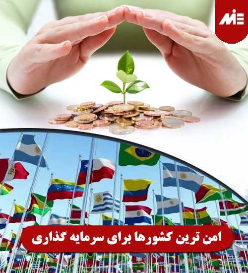 امن ترین کشورها برای سرمایه گذاری1 امن ترین کشورها برای سرمایه گذاری