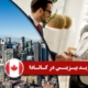 خرید بیزینس در کانادا