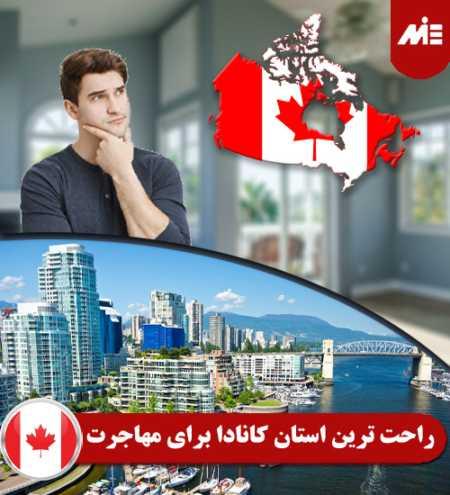 راحت ترین استان کانادا برای مهاجرت 450x495 1 اقامت دائم کانادا از طریق استارت آپ و کارآفرینی