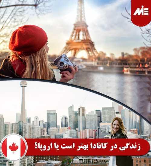 زندگی در کانادا بهتر است یا اروپا؟ مقایسه استارت آپ کانادا و خود حمایتی اروپا