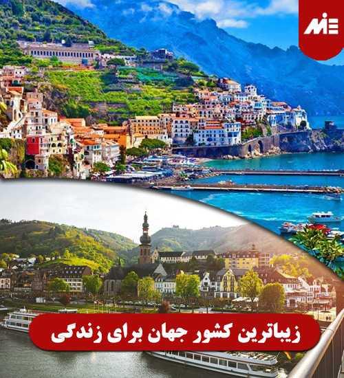 زیباترین کشور جهان برای زندگی Header زیباترین کشور جهان برای زندگی