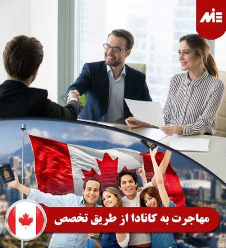 مهاجرت به کانادا از طریق تخصص 450x495 1 برنامه مهاجرت استانی منیتوبا