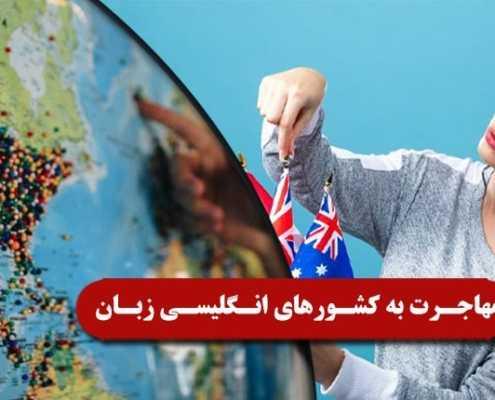 مهاجرت به کشورهای انگلیسی زبان
