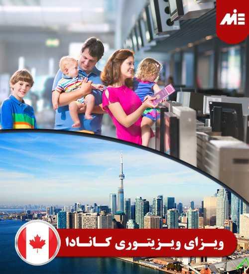 ویزای ویزیتوری کانادا ویزای ویزیتوری کانادا