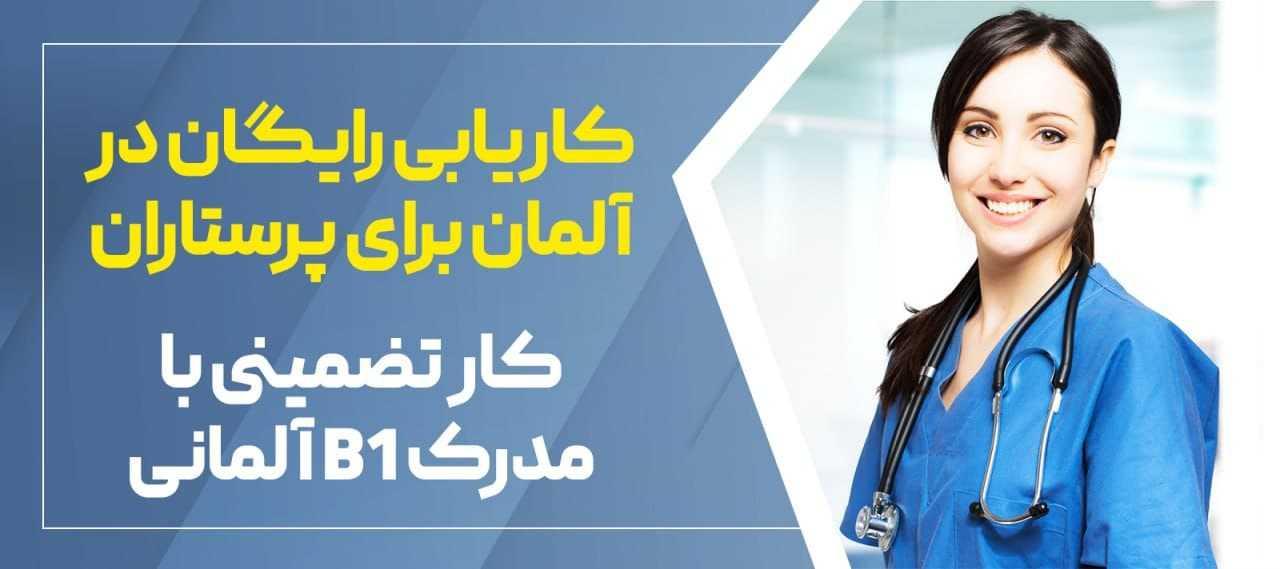 photo 2021 05 09 16 22 16 کار در آلمان برای ایرانیان