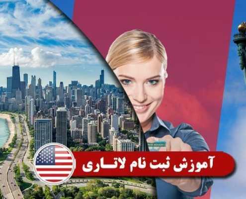 آموزش ثبت نام لاتاری Index3 495x400 مقالات