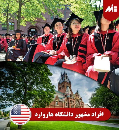 افراد مشهور دانشگاه هاروارد Header افراد مشهور دانشگاه هاروارد