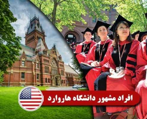 افراد مشهور دانشگاه هاروارد Index3 495x400 مقالات