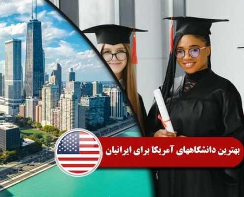 بهترین دانشگاههای آمریکا برای ایرانیان Index 495x400 مقالات