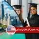 بهترین دانشگاههای آمریکا برای ایرانیان