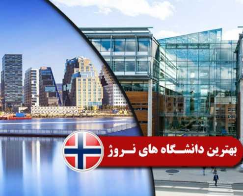 بهترین دانشگاه های نروژ index 495x400 مقالات