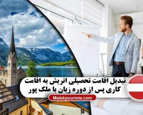 تبدیل اقامت تحصیلی اتریش به اقامت کاری پس از دوره زبان 2 495x400 مقالات