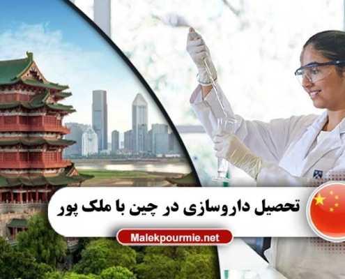 تحصیل داروسازی در چین 2 495x400 مقالات