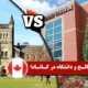 تفاوت کالج و دانشگاه در کانادا