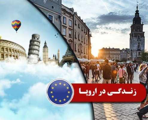 زندگی در اروپا