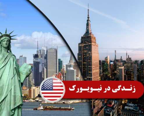 زندگی در نیویورک index 495x400 مقالات