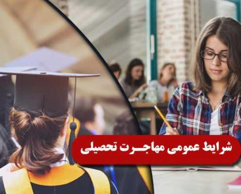 شرایط عمومی مهاجرت تحصیلی index 495x400 مقالات