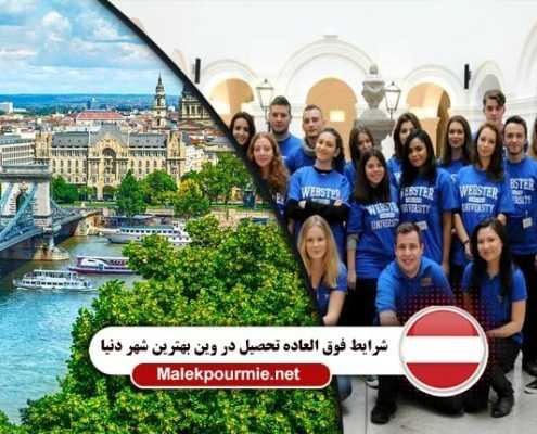 شرایط فوق العاده تحصیل در وین بهترین شهر دنیا in 495x400 مقالات