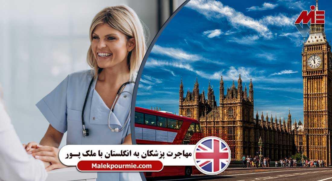 مهاجرت پزشکان به انگلستان ax مهاجرت پزشکان به انگلستان