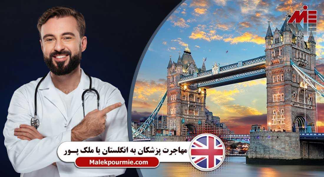 مهاجرت پزشکان به انگلستان ax2 مهاجرت پزشکان به انگلستان