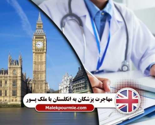 مهاجرت پزشکان به انگلستان index 495x400 مقالات