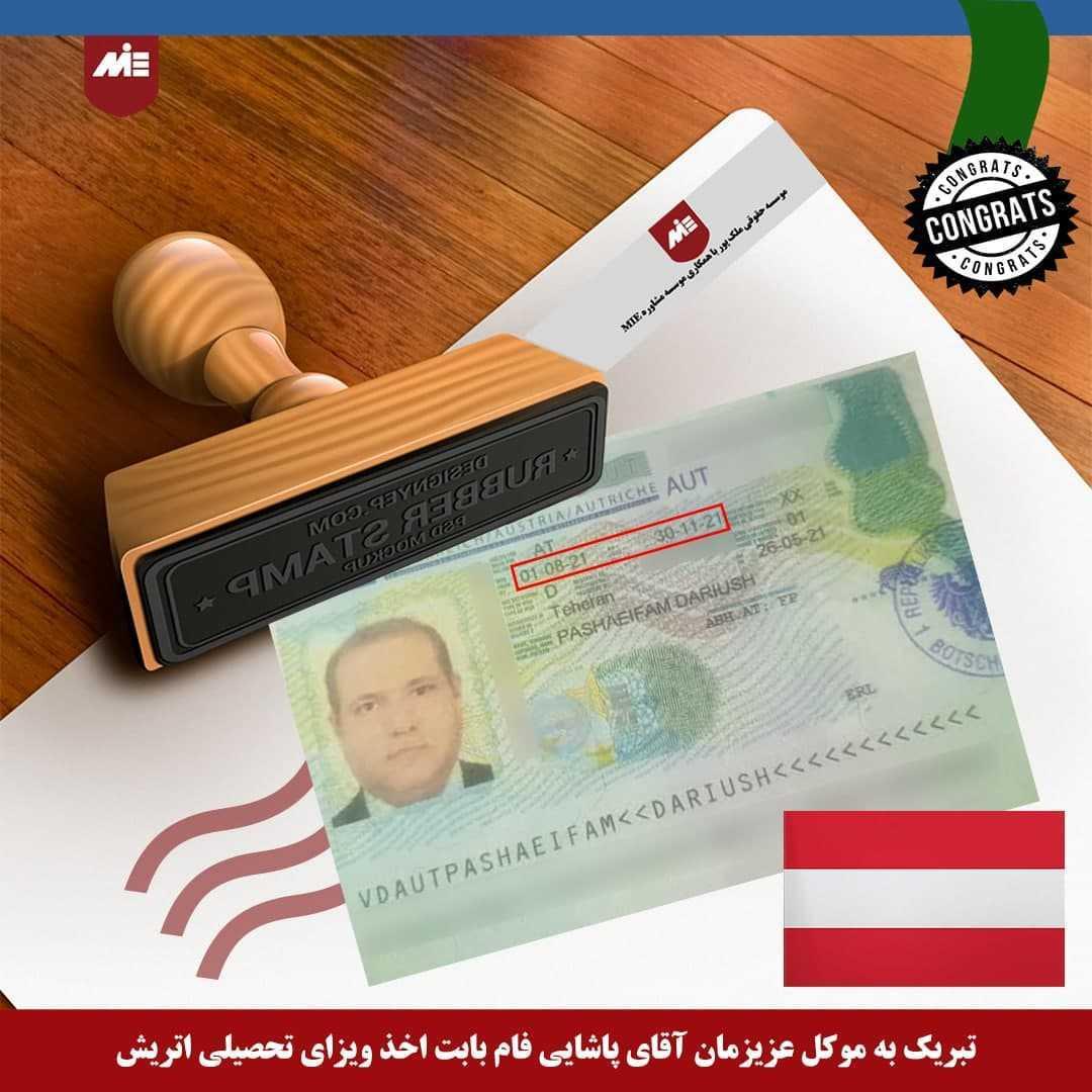 ویزای تحصیلی اتریش آقای پاشایی 2 ویزای تحصیلی اتریش   موکل محترم موسسه