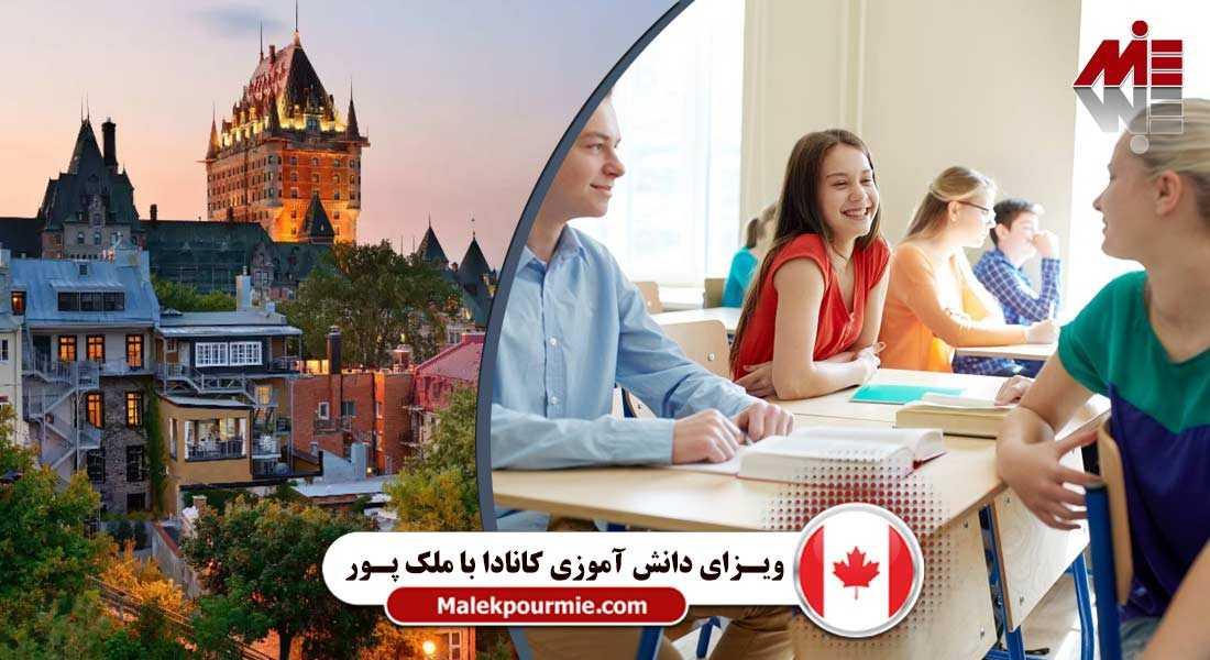 ویزای دانش آموزی کانادا ax ویزای دانش آموزی کانادا