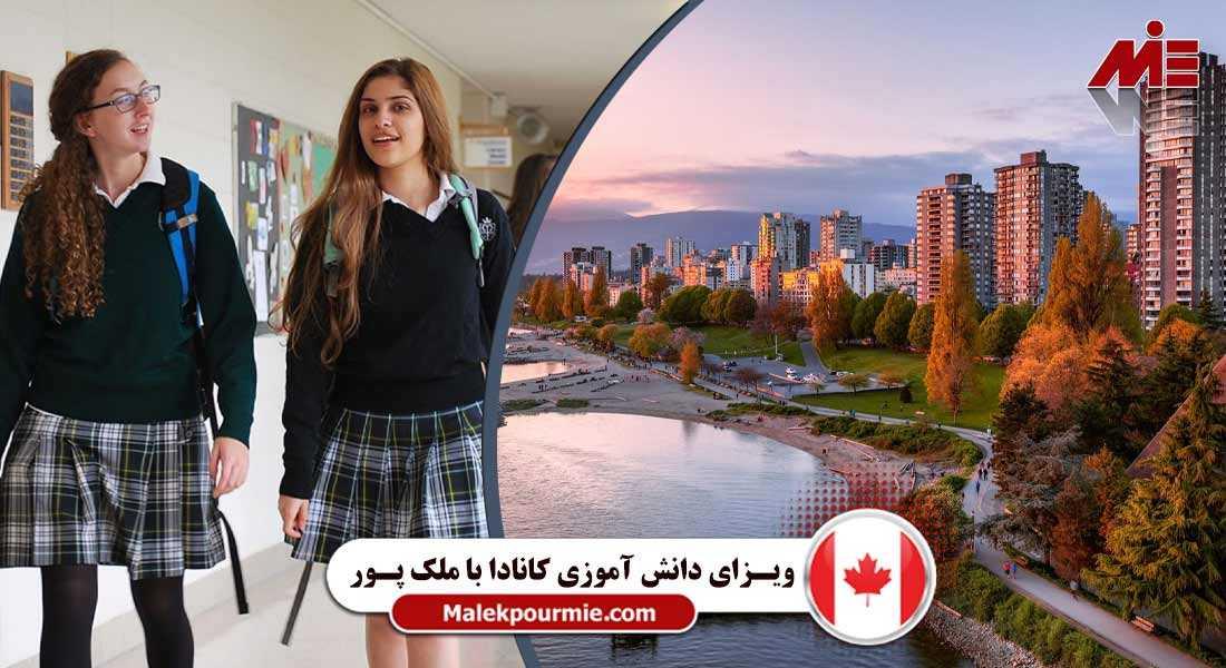 ویزای دانش آموزی کانادا ax2 ویزای دانش آموزی کانادا
