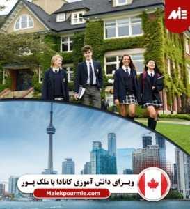 ویزای دانش آموزی کانادا header 273x300 مهاجرت تحصیلی به آمریکا