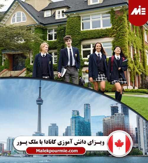 ویزای دانش آموزی کانادا header ویزای دانش آموزی کانادا