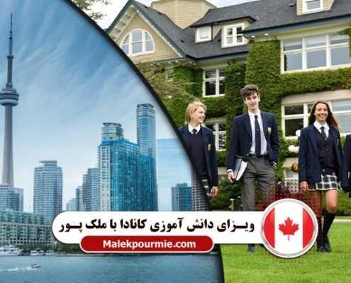 ویزای دانش آموزی کانادا index 495x400 مقالات