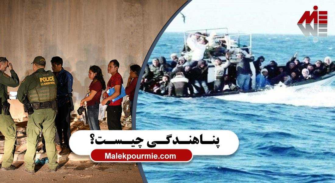 پناهندگی چیست 3 پناهندگی چیست