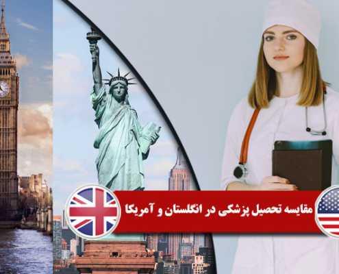 مقایسه تحصیل پزشکی در انگلستان و آمریکا