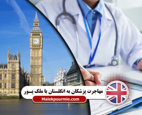 مهاجرت پزشکان به انگلستان