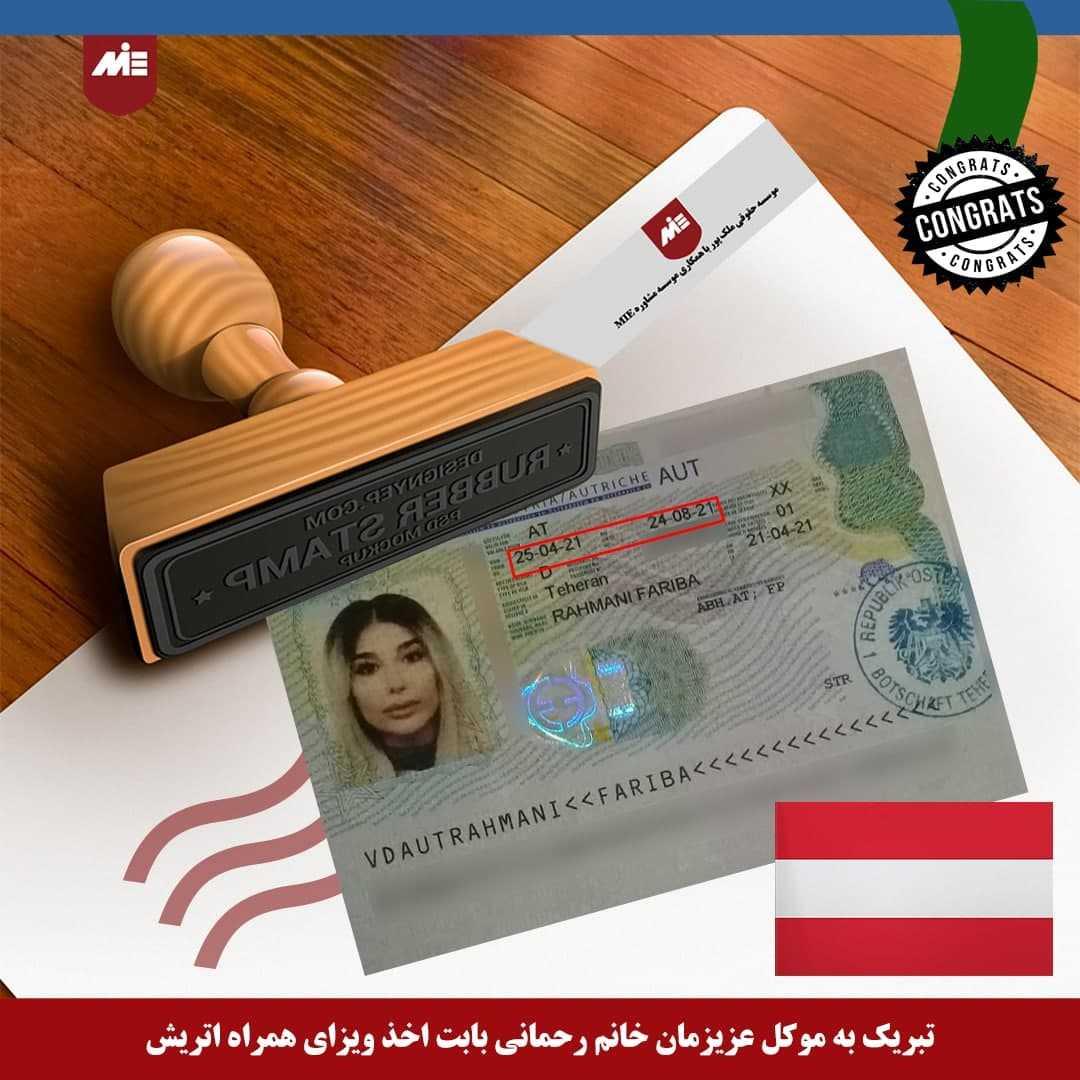 ویزای همراه اتریش خانم رحمانی ویزای همراه اتریش   موکل موسسه