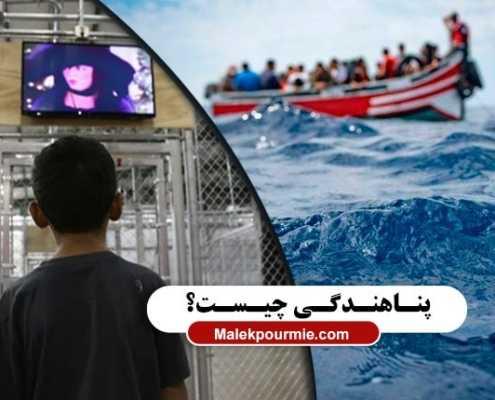 پناهندگی چیست؟