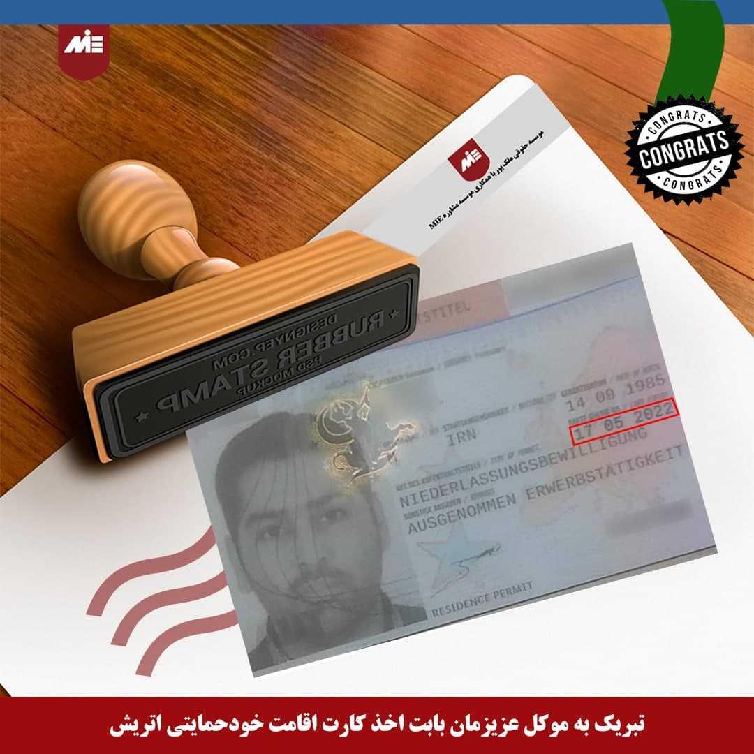 کارت اقامت خودحمایتی اتریش آقای پاکباز کارت اقامت خودحمایتی اتریش   آقای پاکباز