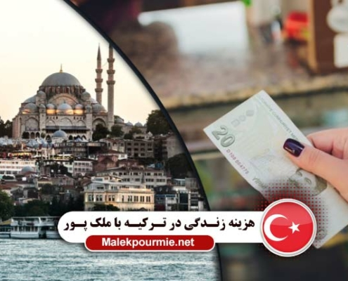Cost of living in Turkey 495x400 مقالات
