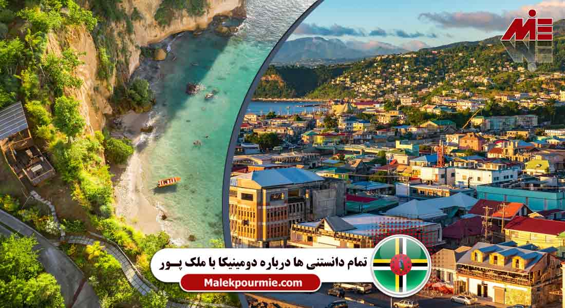 Dominica دومینیکا