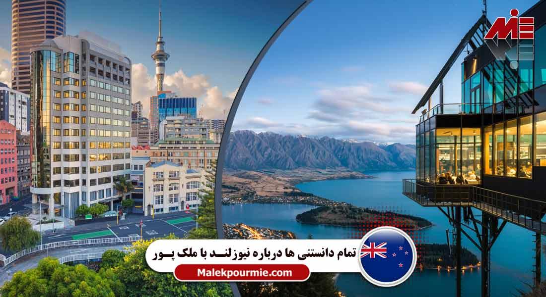 New Zealand 1 نیوزلند