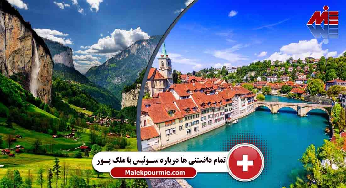 Switzerland سوئیس